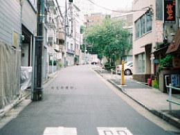 行走的日子。日本游记三。东京
