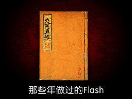 那些年做过的flash动画(2)