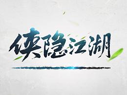 侠隐江湖游戏活动页设计