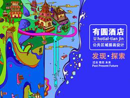 有圆酒店(天津)公共区域插画设计