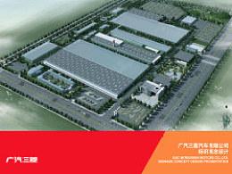 广汽三菱厂区VI系统设计
