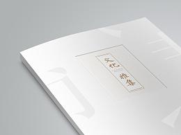 永康农商银行-文化雅集-画册设计