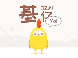 基仔(鸡年吉祥物形象设计)-更新手机主题尝试