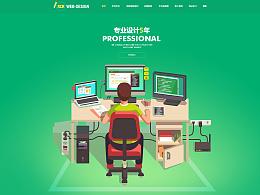 设计类网站首页