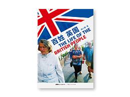 《百姓英国》书籍装帧