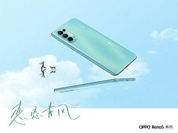 OPPO Reno5 系列新色「恋恋青风」