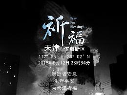 做张图祈福天津港爆炸事故