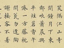 徐朝江东坡人生赏心十六乐事  尺寸:34cm*138cm