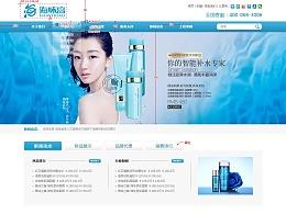 企业网站_化妆品
