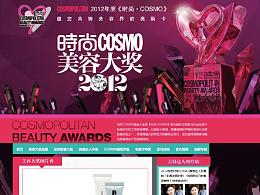 {专题设计}2012年时尚COSMO美容大奖