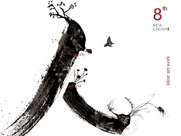 人川-现代书法海报设计教程