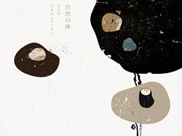 之间设计-NAGOYA名古屋日本料理-品牌设计