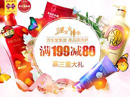 京东资生堂集团个人护理用品旗舰店蝴蝶节预热页面