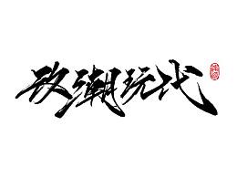 鴻-書(捌.捌)