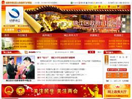 成都市锦江区政府网站