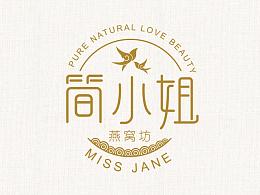 简小姐燕窝坊logo设计  标志设计标识设计 高端 简洁风