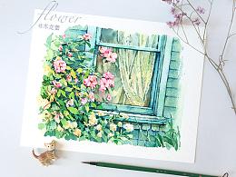 水彩 窗外后花园