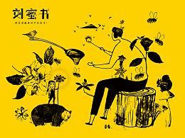 刘蜜书包装设计:指挥家和他的《森林的甜蜜曲》