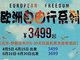 旅游-欧洲自由行