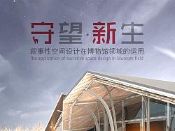 |西美毕业展预热|展示设计-《守望·新生_空心村主题展览馆》