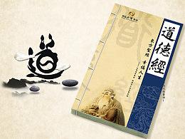 5年前的中式画册二-《道德经》
