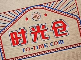 时光仓 品牌形象设计 (方案2)