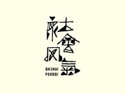 十月份字体设计