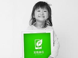 微信支付设计团队《无现金日》品牌包装