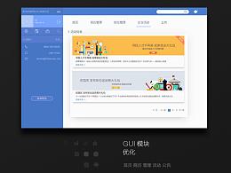 后台UI界面优化——Enterprise Web 3.0