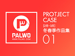 2015-Palwo设计作品集【电商】