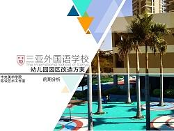 三亚外国语学校幼儿园改造
