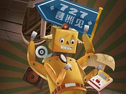 广东电信天翼智能博览会宣传图