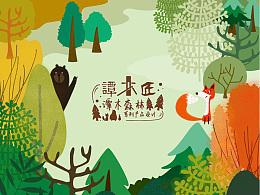 工艺最精良 - 谭木森林