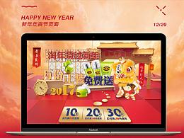 馥珮化妆品/新年年货节页面