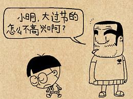 小明漫画——不要把新的一年过成去年