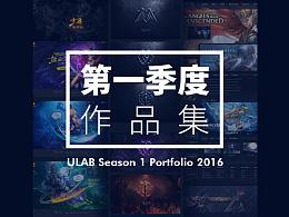 ULAB2016第一季度作品集