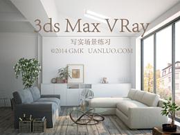 室内写实小场景练习 3ds Max & VRay