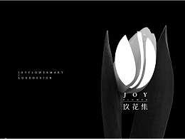玖花集/JOY FLOWER 花店LOGO提案