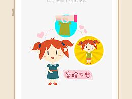 衣恋时尚app引导页设计