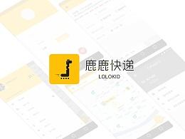 【长图】鹿鹿快递用户端UI展示