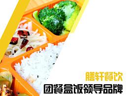膳轩餐饮有限公司盒饭宣传资料与臻农优品宣传资料(部分)