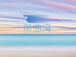前海湾-标志设计