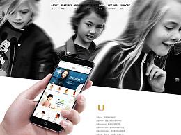 啊屋童装商城 app 网页 UI界面展示