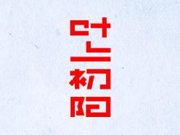 更新一组字体