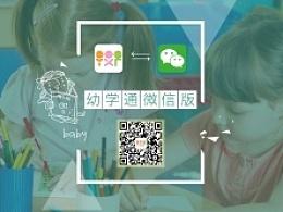 幼学通app 微信公众号 UI设计