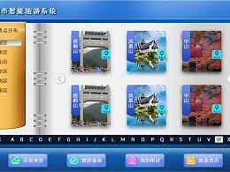 深圳旅游系统界面设计