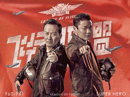 """【腾讯游戏:""""筷子兄弟——打飞机不是一个人的事""""】"""
