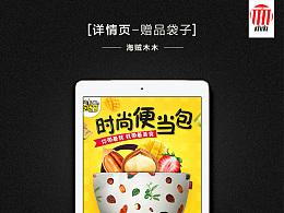 这是一个吃货袋子详情页---零食坚果