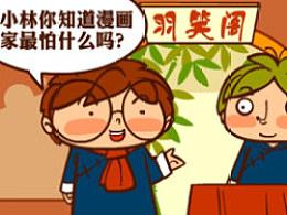 悲催漫画家的幸福生活第八集【拖稿记1】