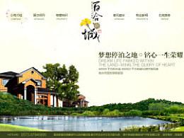 房地产百合新城首页设计